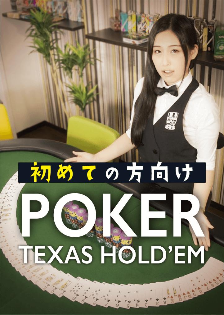 ポーカー・テキサスホールデム【初めての方向け】